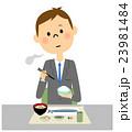 食欲不振のビジネスマン 23981484