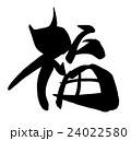 筆文字 福.n 24022580