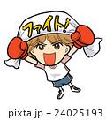 ファイト!ボクサー姿で応援する女性 24025193