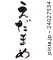 筆文字 ベクター えだまめのイラスト 24027534
