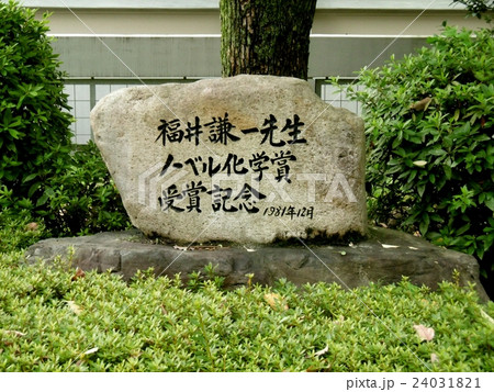 福井謙一先生ノーベル化学賞受賞記念碑 24031821