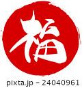 筆文字 福(印風).n 24040961