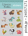 Cartoon chinese zodiac stickers 24057171