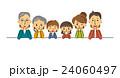 ファミリー【三頭身・シリーズ】 24060497