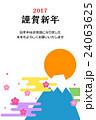 年賀状2017 富士と日の出 24063625