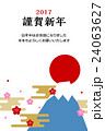 年賀状2017 富士と日の出 24063627