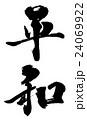 平和 peace 24069922