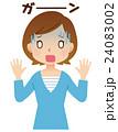 女性 表情 驚くのイラスト 24083002