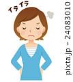 女性 主婦 表情 怒り 24083010