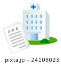 病院 総合病院 診断書のイラスト 24108023