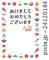 年賀状 年賀状テンプレート はがきテンプレートのイラスト 24120184