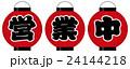 「営業中」の提灯(丸) 24144218