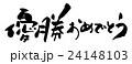 筆文字 優勝おめでとう(横書き).n 24148103