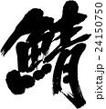 鯖 文字 筆文字のイラスト 24150750