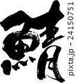 鯖 文字 筆文字のイラスト 24150751