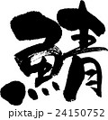 鯖 文字 筆文字のイラスト 24150752