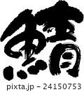 鯖 文字 筆文字のイラスト 24150753