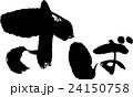 さば 鯖 文字のイラスト 24150758