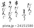 だんご まつり 筆文字のイラスト 24151580