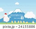 酉 富士山 年賀状のイラスト 24155886