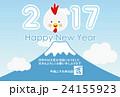 酉 2017年 富士山のイラスト 24155923