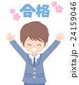 学生 男の子 バンザイのイラスト 24159046