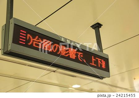 駅電光掲示板「台風の影響で」 24215455