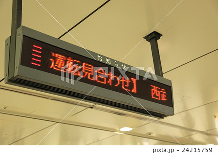 駅電光掲示板「運転見合わせ」の写真素材 [24215759] - PIXTA