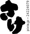 さけ 文字 筆文字のイラスト 24224079