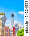 【大阪府】新世界 24224538