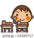 小学生 男子 男の子のイラスト 24260717