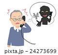 振り込め詐欺とおじいちゃん 24273699