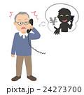振り込め詐欺とおじいちゃん 24273700