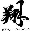 翔 筆文字素材 筆文字のイラスト 24274002