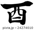 酉 年賀状素材 文字のイラスト 24274010