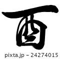 酉 年賀状素材 文字のイラスト 24274015