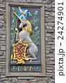 ホリルード・ハウス宮殿前に掲げられているアザミの花とユニコーンを描いたジェームズ5世の紋章 24274901