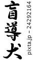盲導犬 24292164