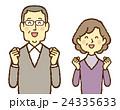 夫婦 中年 喜ぶのイラスト 24335633