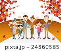 秋 家族 24360585