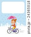 傘さし運転をする女性(フキダシテンプレート) 24365018
