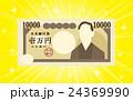 お金 一万円札 札のイラスト 24369990