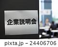 就職活動 企業説明会イメージ 24406706