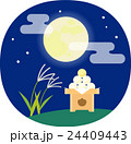 お月見 月、お月見団子、ススキのイラスト 24409443