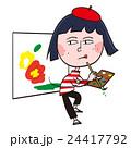 絵を描く 24417792