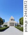 真夏の国会議事堂 24419872