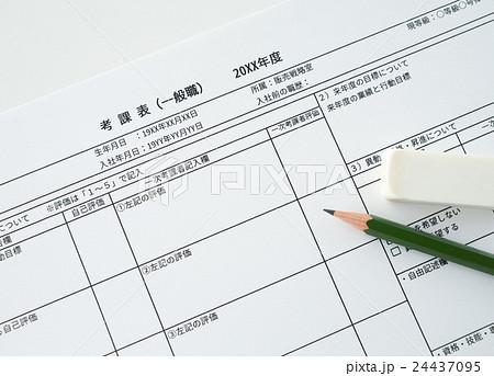 考課表 査定 面談 評価 会社員 昇給 希望退職 早期退職 リストラ 24437095