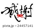 筆文字 感謝(リボン).n 24457141