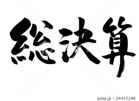 筆文字 総決算(横)のイラスト素材 [24457196] - PIXTA