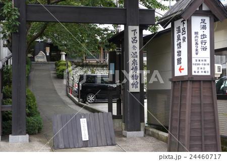 下呂発温泉博物館 24460717